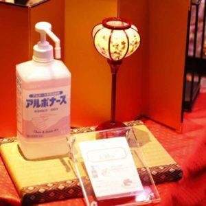 感染症対策にお料理卓の上など各所に消毒液を設置しました