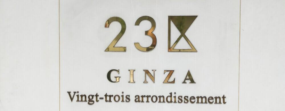 23区GINZA